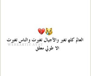 تحشيش عراقي and الطويلات image