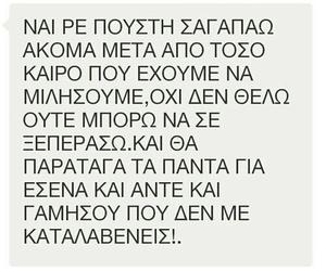 greek and μηνυματα image