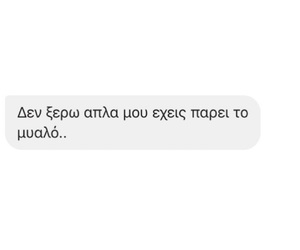 messenger, greek quotes, and love image