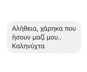 facebook, goodnight, and Greece image