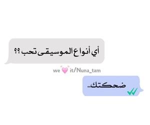حب عربي تصاميم اقتباس, مقتبسات راقت لي حبيات, and غزل موسيقى ضحكة ابتسامة image