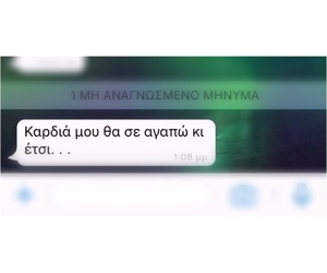 messages and greek quotes image