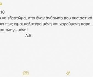 10, greek, and quotes image