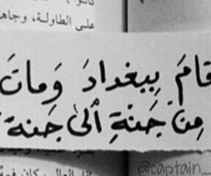 حُبْ, خط_عربي, and ﺭﻣﺰﻳﺎﺕ image