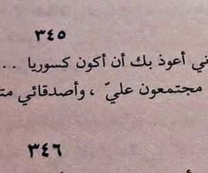 ﻋﺮﺑﻲ, عدوّ, and مما راق لي image