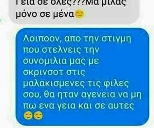 greek quotes, Ελληνικά, and αστεία image