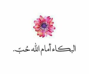 allah, الله, and حُبْ image