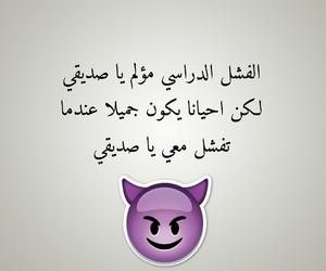 arabic quotes, dz algerie, and اقتباس اقتباسات image