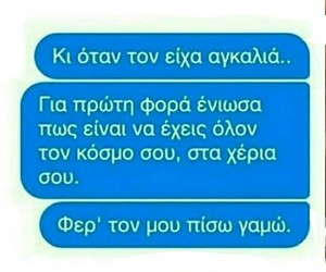 chat, greek, and greek quotes image