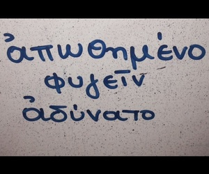 Greece, quotes, and wall image
