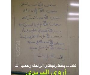 بنت بنات شباب اطفال, الله الاسلام صدقه اجر, and عربي حسابي حب عراق image