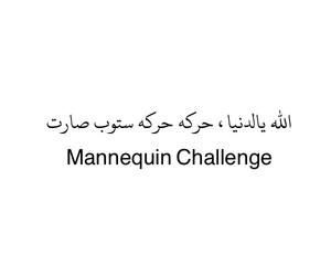 بنت بنات شباب اطفال, عربي اقتباس ضحك كتابه, and تحدي انا مسابقة image