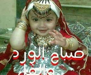morning, ﻋﺮﺏ, and صباح الخير image