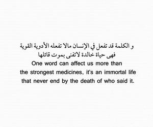 كلمات اقتباس عربي word image