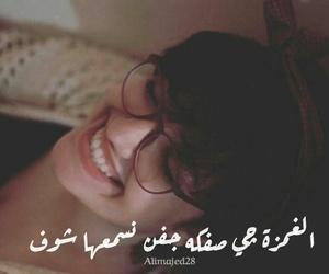 كلمات, قفشات, and بالعراقي image