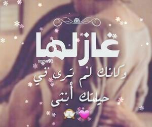 ﻋﺮﺑﻲ, ﺍﻗﺘﺒﺎﺳﺎﺕ, and اقتباس حب image