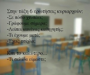 greek, school, and quotes image