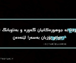 el, kurd, and kurdish image