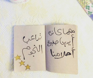 arabic, quotes, and spacetoon image