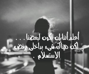 حُبْ, حزنً, and نصيب image
