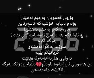 kurd kurdish کوردی image