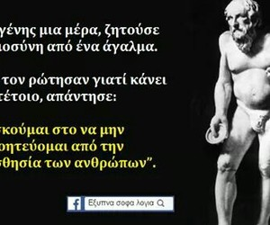 greek, ελληνικα ποστ, and greek quotes image