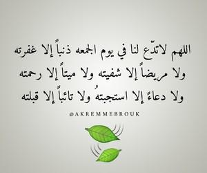 arabic quotes, akremmebrouk, and استغفار حسنات image