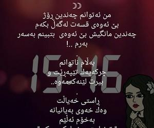 kurd and kurdish image