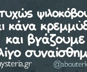 quotes, greek quotes, and o toixos image