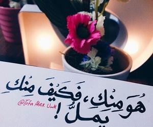 ﻋﺮﺑﻲ and خطً image