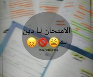school+, مذاكره, and حزنً image