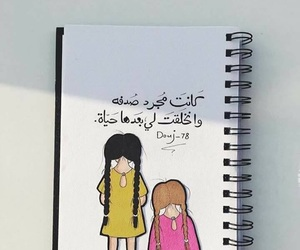 friends, ﻋﺮﺑﻲ, and arabic image
