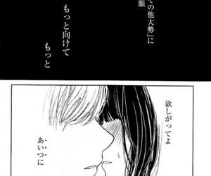 漫画, 片思い, and クズの本懐 image