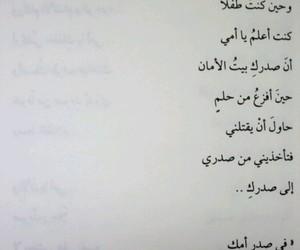 الحلم, النبض, and اﻻم image