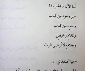 الزواج, الحب الحلال, and اقتباسً image