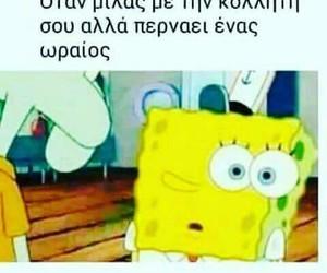 greek quotes, στοιχακια, and αστεία image