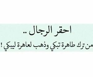 arabic sadness loneliness image