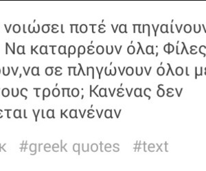 greek, greek quotes, and φιλοι image