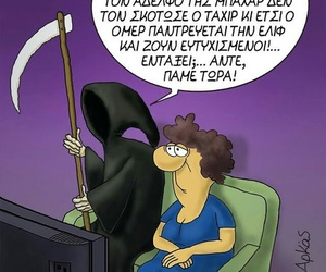 greek, quote, and arkas image