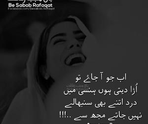 pakistan, poetry, and urdu image