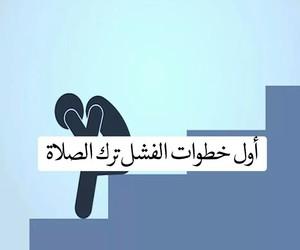 islamic, الفشل, and كلمات image