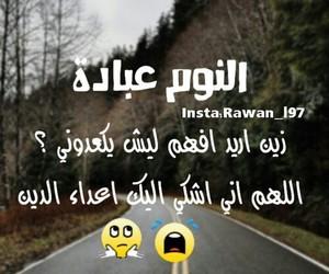 ضٌحَك, تحشيش عراقي, and تّحَشَيّشَ image