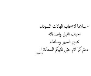 اصدقائي, كﻻم, and صاحب image
