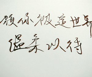 chinese, hope, and tender image