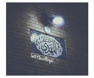 المهدي image