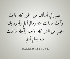 arabic quotes, الله يارب, and dz algerie image