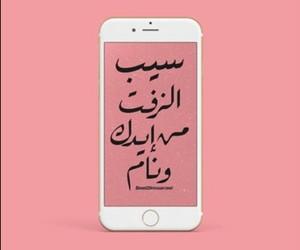 arab, arabic, and ﻋﺮﺑﻲ image