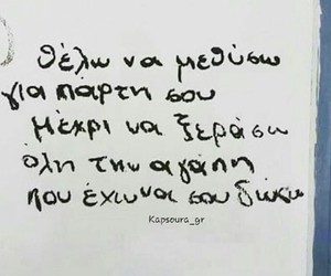 greek and quotes+ image