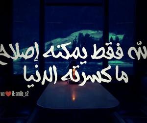 كسر, خاطر, and الله image
