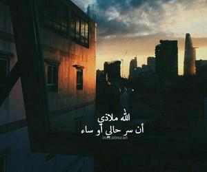 الله, حُبْ, and ﺷﺒﺎﺏ image